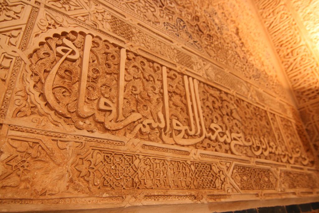 Wand Ornamente in der Alhambra - Malaga
